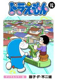 ドラえもん デジタルカラー版(76) 漫画