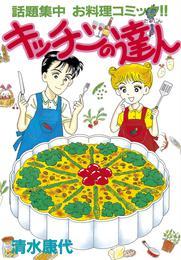 キッチンの達人(1) 漫画