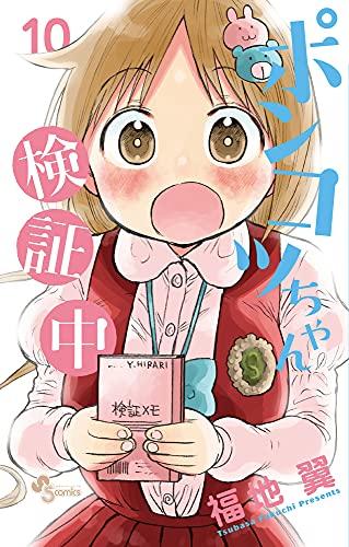 ポンコツちゃん検証中 (1-9巻 最新刊) 漫画