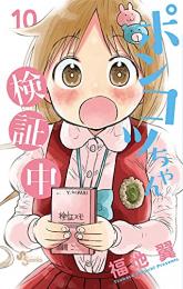 ポンコツちゃん検証中 (1-8巻 最新刊)