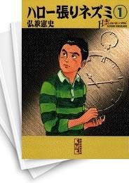 【中古】ハロー張りネズミ [文庫版] (1-14巻) 漫画