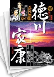 【中古】徳川家康 愛蔵版歴史コミック (1-13巻) 漫画