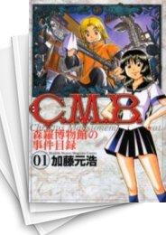 【中古】C.M.B. 森羅博物館の事件目録 (1-36巻) 漫画