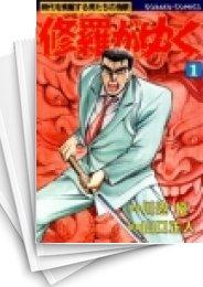 【中古】修羅がゆく (1-41巻) 漫画