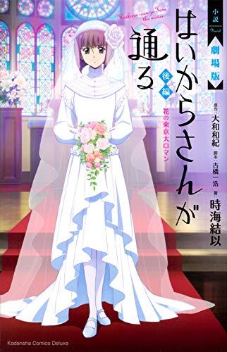 【ライトノベル】小説 劇場版 はいからさんが通る 前編 〜紅緒、花の17歳〜 漫画