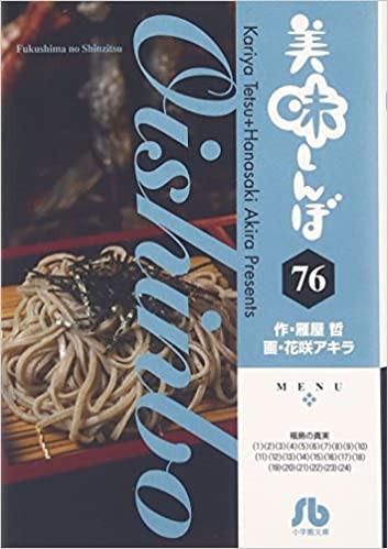 美味しんぼ [文庫版] (1-76巻 最新刊) 漫画