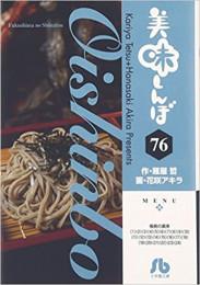 美味しんぼ [文庫版] (1-76巻 最新刊)