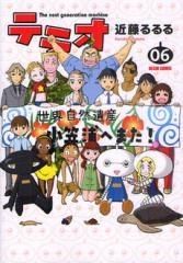 テラオ The next generation machine (1-6巻 全巻) 漫画
