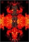 暗黒神話 [文庫版] (1巻 全巻)