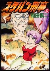 スケバン刑事 [完全版] (1-12巻 全巻) 漫画