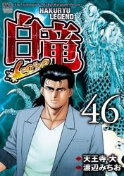 白竜-LEGEND- 46 冊セット全巻 漫画