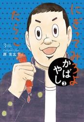 かばやし 3 冊セット全巻 漫画