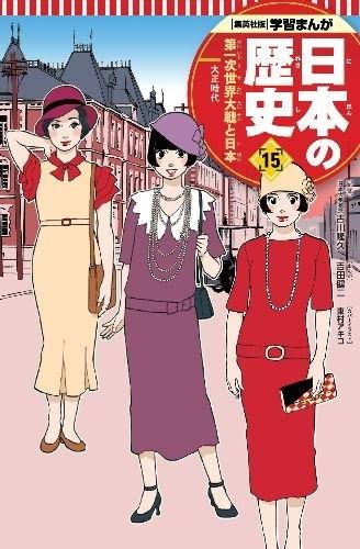 学習まんが 日本の歴史 15 第一次世界大戦と日本 漫画