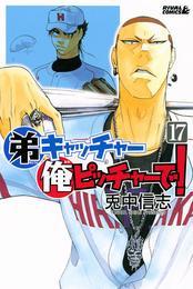 弟キャッチャー俺ピッチャーで!(17) 漫画