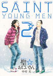 聖☆おにいさん(2) 漫画