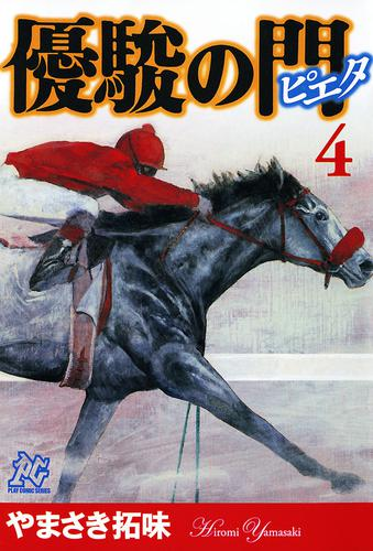 優駿の門-ピエタ-  漫画