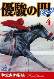優駿の門-ピエタ- 4 漫画