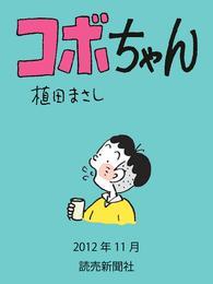 コボちゃん 2012年11月 漫画