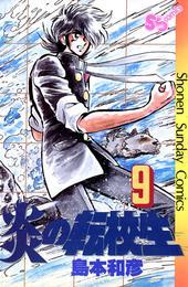 炎の転校生(9) 漫画
