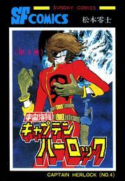宇宙海賊キャプテンハーロック -電子版- 4 漫画