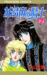 妖精国の騎士(アルフヘイムの騎士) 7 漫画