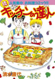 キッチンの達人(2) 漫画