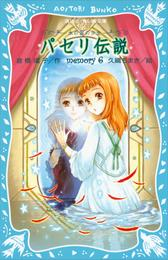 パセリ伝説 水の国の少女 memory 6