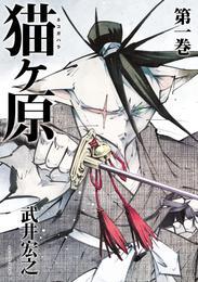 猫ヶ原(1) 漫画