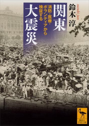 関東大震災 消防・医療・ボランティアから検証する 漫画
