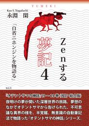 Zenする 夢記4「自省ニホンジンを物語る」――オテントサマの神話第19~24巻(改訂・総合版) 漫画