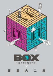 BOX~箱の中に何かいる~(2)