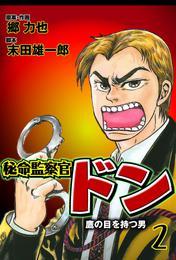 秘命監察官ドン2 漫画