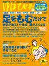 ゆほびか2021年10月号 漫画