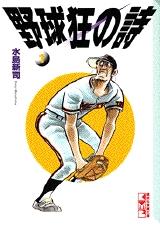 野球狂の詩 [文庫版] (1-13巻 全巻)