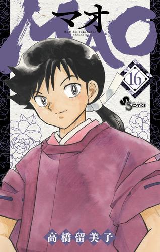 MAO (1-9巻 最新刊) 漫画