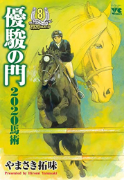 優駿の門2020馬術 (1-4巻 最新刊)