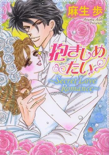 抱きしめたい 〜Secret Love Romance〜 漫画