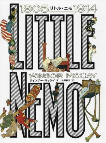 リトル・ニモ 1905- 漫画
