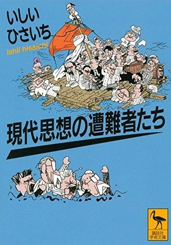 【書籍】現代思想の遭難者たち 漫画