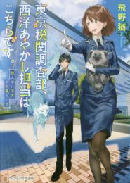 【ライトノベル】東京税関調査部、西洋あやかし担当はこちらです。視えない子犬との暮らし方 (全1冊)
