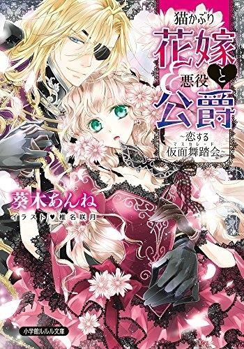 【ライトノベル】猫かぶり花嫁と悪役公爵 漫画
