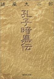 孔子暗黒伝 [文庫版] (1巻 全巻)