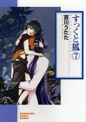 すっくと狐 [文庫版] (1-7巻 全巻) 漫画