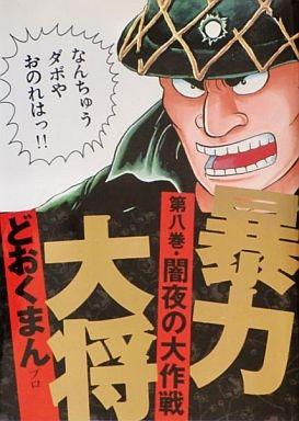 暴力大将 (1-14巻 全巻) 漫画