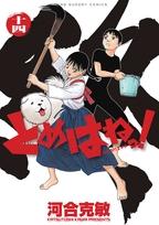 とめはねっ!鈴里高校書道部 (1-14巻 全巻) 漫画