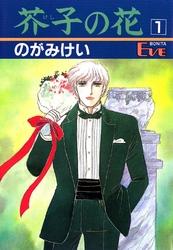 芥子の花 15 冊セット全巻 漫画