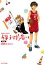 お菓子な片想い 2 冊セット全巻 漫画