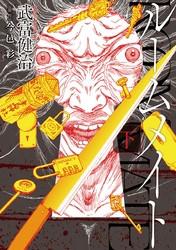 ルームメイト 3 冊セット全巻 漫画