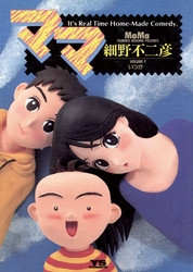 ママ 9 冊セット全巻 漫画