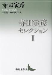 寺田寅彦セレクション 2 冊セット最新刊まで 漫画
